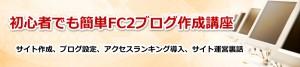無料FC2ブログ作成 初心者blog作り方