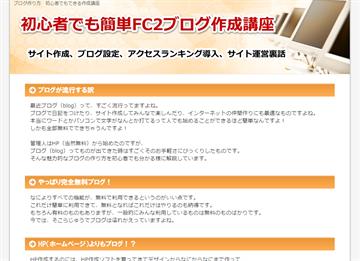 muryou-fc2blog